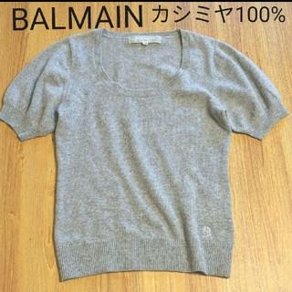 バルマン(BALMAIN)のBALMAIN バルマン 半袖ニット カシミヤ100%(ニット/セーター)