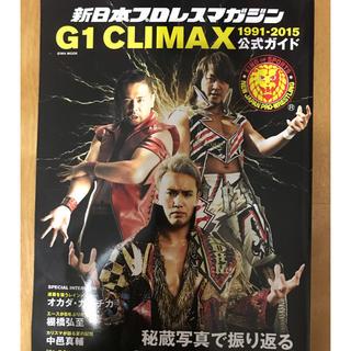 新日本プロレスマガジン G1 CLIMAX 1991-2015公式ガイド(趣味/スポーツ/実用)