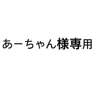 ボウダンショウネンダン(防弾少年団(BTS))のあーちゃん様専用(ビタミン)
