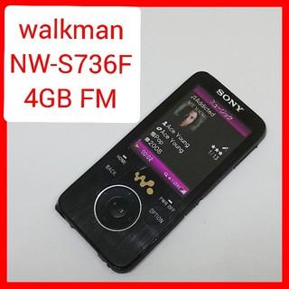 WALKMAN - ソニー WALKMAN NW-S736F 4GByte ウォークマン FMラジオ