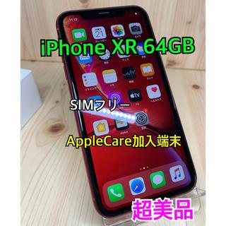 Apple - 【S】【超美品】iPhone XR 64 GB SIMフリー Red 本体