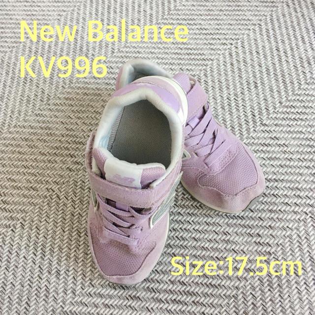 New Balance(ニューバランス)のNew Balance KV996 17.5cm キッズ/ベビー/マタニティのキッズ靴/シューズ(15cm~)(スニーカー)の商品写真
