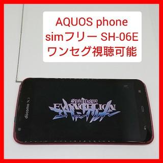 アクオス(AQUOS)のsimフリーAQUOS PHONE ZETA SH-06E ドコモ 防水ワンセグ(スマートフォン本体)