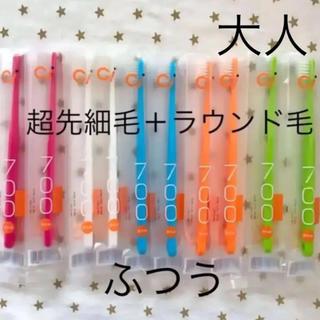 超先細毛歯ブラシ  Ci 700 ふつう  10本☆歯科専売