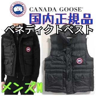カナダグース(CANADA GOOSE)の国内正規品 カナダグース ベネディクト ベスト メンズ M ブラック 黒 新同品(ダウンベスト)