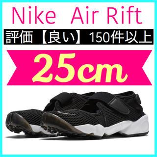 NIKE - NIKE WMNS AIR RIFT エアリフト 25cm