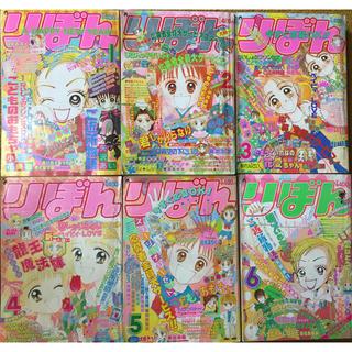 月刊りぼん 1996年 1月〜12月号