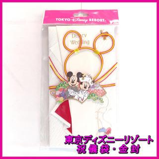 Disney - 東京ディズニーリゾート 祝儀袋