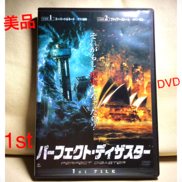 パーフェクト・ディザスター 1st FILE DVD   エンタメ/ホビーのDVD/ブルーレイ(TVドラマ)の商品写真