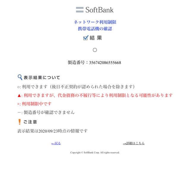 Apple(アップル)のiPhone x 64GB Softbank 完動品 スマホ/家電/カメラのスマートフォン/携帯電話(スマートフォン本体)の商品写真
