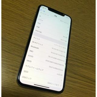 Apple - iPhone x 64GB Softbank 完動品