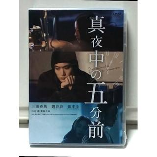 真夜中の五分前 未開封DVD 三浦春馬 リウ・シーシー チャン・シャオチュアン