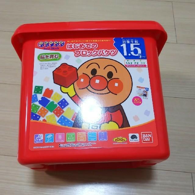 アンパンマン(アンパンマン)のアンパンマン ブロック はじめてのブロックバケツ 新品 キッズ/ベビー/マタニティのおもちゃ(積み木/ブロック)の商品写真