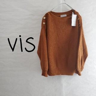 ヴィス(ViS)の新品 vis ビス ボートネックニット(ニット/セーター)
