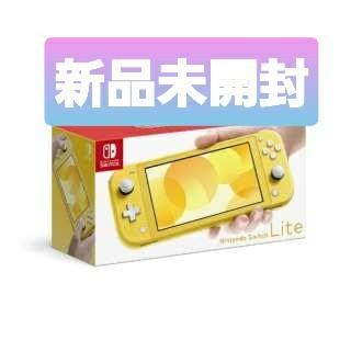 ニンテンドースイッチ(Nintendo Switch)のNintendo Switch Lite イエロー 未開封 SwitchLite(携帯用ゲーム機本体)