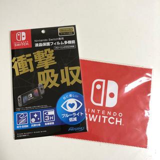 ニンテンドウ(任天堂)のNintendo Switch専用液晶保護フィルム+マイクロファイバークロス(保護フィルム)