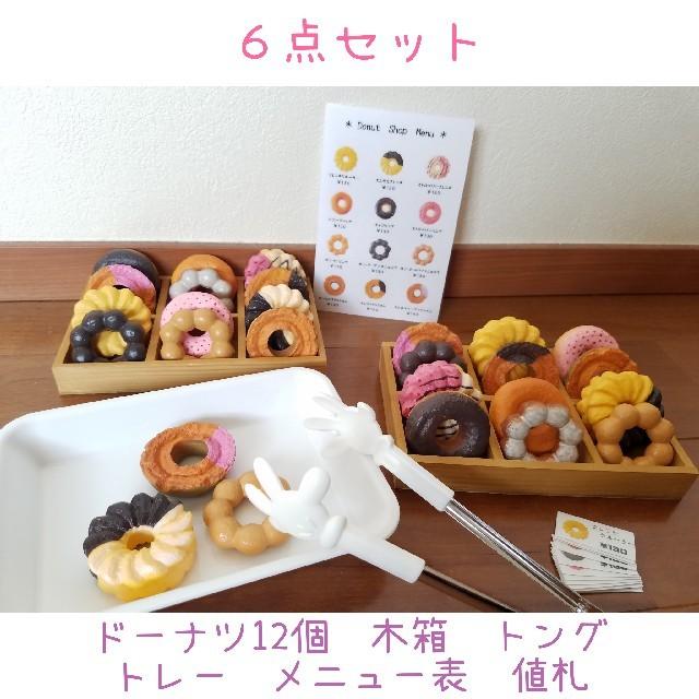 ドーナツ屋さん キッズ/ベビー/マタニティのおもちゃ(知育玩具)の商品写真