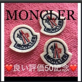 モンクレール(MONCLER)の❤️❤️良い評価50記念❤️❤️アイロンワッペン❤️❤️(各種パーツ)