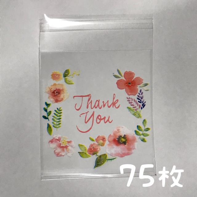 OPP袋 花柄 Thank you 大 75枚 インテリア/住まい/日用品のオフィス用品(ラッピング/包装)の商品写真
