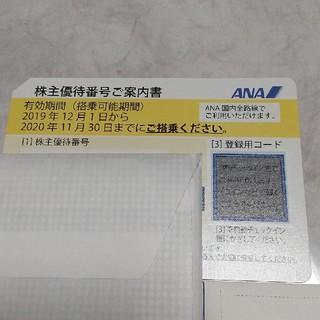ANA(全日本空輸) - ANA株主ANA株主優待券一枚です。