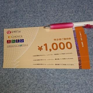 グリーンズ 株主優待券 1000円×3枚