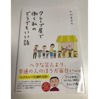 カドカワショテン(角川書店)のクレープ屋で働く私のどうでもいい話(ノンフィクション/教養)
