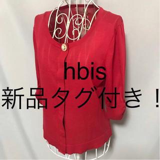 ★hbis/アッシュビス★新品タグ付き★五分袖カーディガン40(M.9号)(カーディガン)