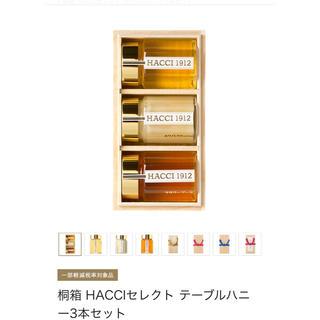 ハッチ(HACCI)の桐箱 HACCIセレクト テーブルハニー3本セット(その他)