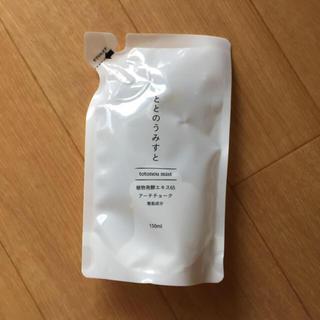 ファンケル(FANCL)の新品❤️ととのうみすと 150ml 詰め替え(クレンジング/メイク落とし)