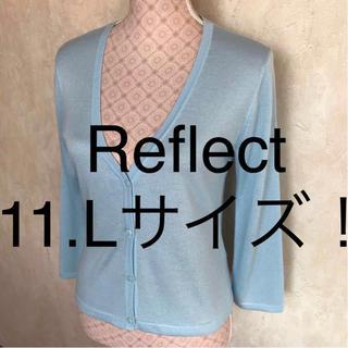 リフレクト(ReFLEcT)の☆Reflect/リフレクト☆極美品☆大きいサイズ!長袖カーディガン11(L)(カーディガン)
