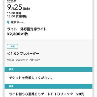 ヨミウリジャイアンツ(読売ジャイアンツ)の9/25 巨人vs中日 ライト外野指定席 チケット(野球)