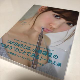 AKB48 - 小嶋陽菜 こじはる 写真集