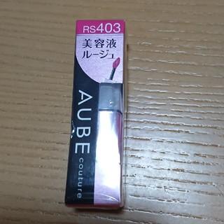 AUBE couture - オーブクチュール美容液ルージュ