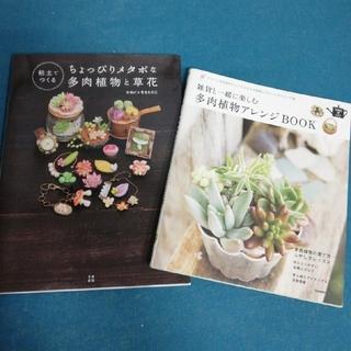 多肉植物の本☆2冊セット
