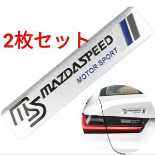 マツダ(マツダ)のMAZDASPEED マツダスピード エンブレム ステッカー アクセラ デミオ(車外アクセサリ)
