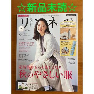 宝島社 - 【新品未読】リンネル 2020年11月号 増刊 雑誌のみ