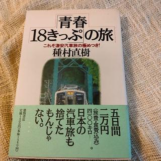 「青春18きっぷ」の旅 : これぞ激安汽車旅の極めつき!(地図/旅行ガイド)