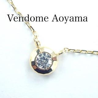 Vendome Aoyama - ヴァンドームアオヤマ ダイヤ K10YG ベゼル ネックレス
