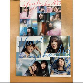 欅坂46(けやき坂46) - 日向坂46 1stアルバム 2枚セット