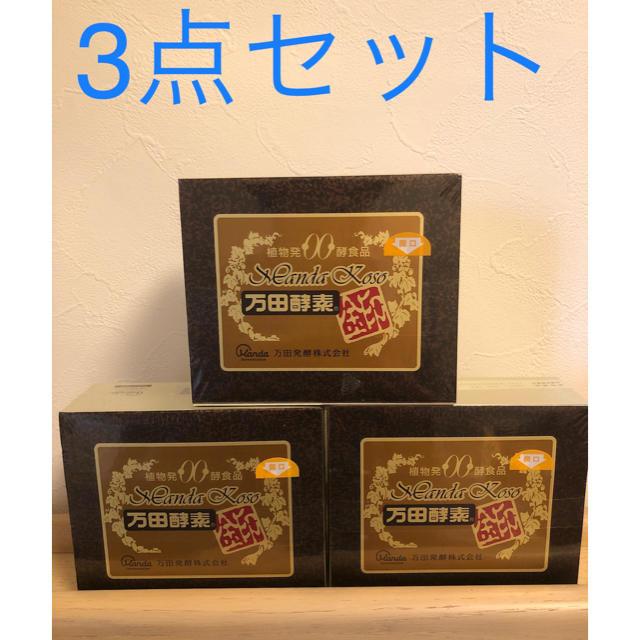 万田酵素 金印 分包150g(60包)   3点セット 食品/飲料/酒の健康食品(その他)の商品写真