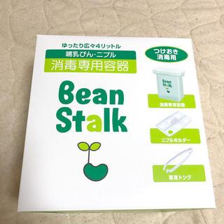 雪印メグミルク - ビーンスターク つけおき消毒用 消毒専用容器 哺乳瓶 ニプル beanstalk