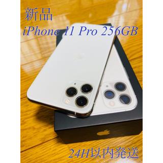 Apple -  新品 SIMフリー iPhone 11 Pro 256G シルバー