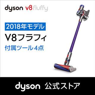 ダイソン(Dyson)の【新品】ダイソン 掃除機  Dyson V8 Fluffy SV10FF3(掃除機)