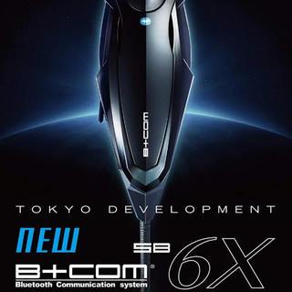 b+com 6x プラックペアユニット ビーコム インカム 新品