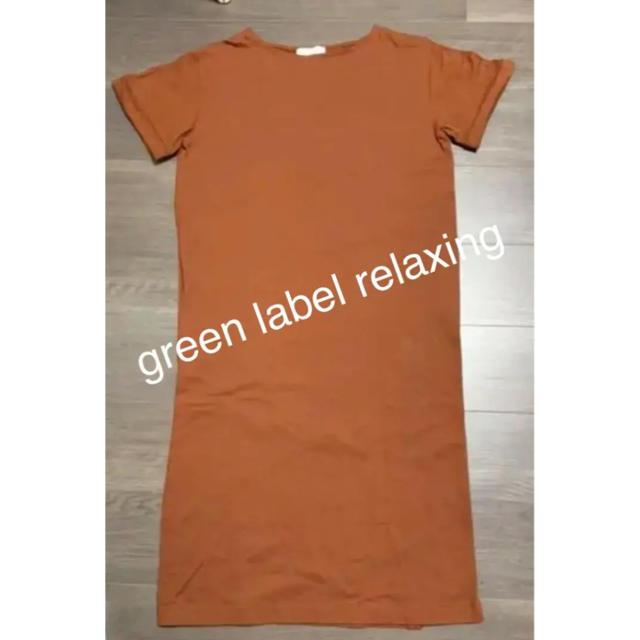 green label relaxing(グリーンレーベルリラクシング)のグリーンレーベルリラクシング Tシャツワンピース レディースのワンピース(ロングワンピース/マキシワンピース)の商品写真