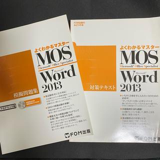 マイクロソフト(Microsoft)のMOS word2013 対策テキスト 模擬問題集 セット モス ワード (コンピュータ/IT)