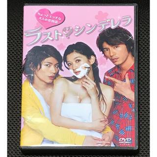 ラスト・シンデレラ DVD   三浦春馬 篠原涼子