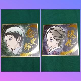 集英社 - 鬼滅の刃 ビジュアル色紙コレクション