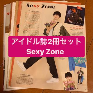 セクシー ゾーン(Sexy Zone)のSexy Zone  アイドル誌2冊セット 11月号  切り抜き(アート/エンタメ/ホビー)