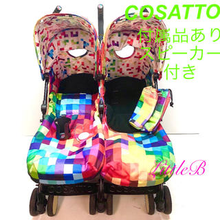 COSSATO - 二人乗りベビーカー コサット スパドゥパ 双子ちゃん年子ちゃん横型2人乗り